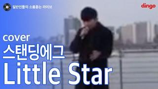 [일소라] 한강에서 버스킹하면서 부르는 'Little Star' (스탠딩에그) cover