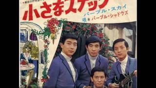 【カラオケ・歌ってみた】小さなスナック/パープル・シャドウズ cover by Tsuki
