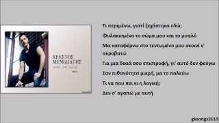 Χρήστος Μενιδιάτης - Άραγε Που Να Είσαι στίχοι | Menidiatis - Arage Pou Na Eisai  lyrics