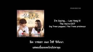 [Thai Sub] Lee Hongki - I'm Saying... (Heirs OST)