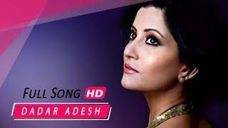 Tomake Prothom Dekhei (তোমাকে প্রথম দেখেই) Video Song | Dadar Adesh Movie | Bengali Movies Songs width=