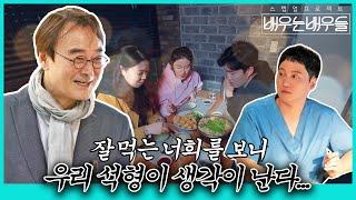 슬의생 양회장님 ❤️먹고 무럭무럭 자라나는 ????서른네 쨜들???? I #배우는배우들 EP.7 다시보기