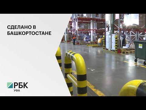 «Сделано в Башкортостане», РБК ТВ Уфа, 26.06.2020