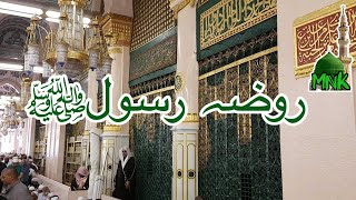 Roza e Rasool Allah ki Ziyarat width=