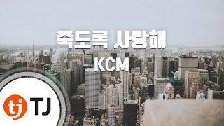 [TJ노래방] 죽도록사랑해 - KCM(Feat.소울다이브) / TJ Karaoke