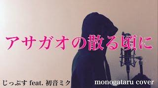 【フル歌詞付き】 アサガオの散る頃に - じっぷす feat. 初音ミク (monogataru cover)