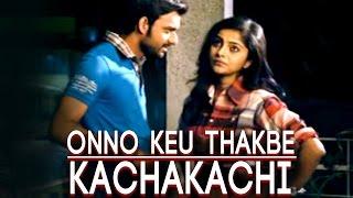 Onno Keu Thakbe Kachakachi   Promo   Aamar Aami   Somlata & Anupam