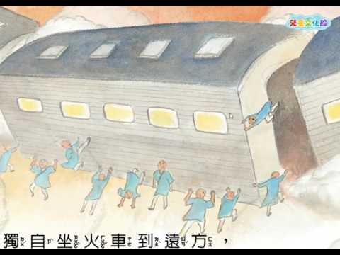 五百羅漢交通平安 - YouTube