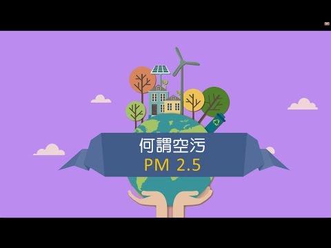何謂空污 – PM2.5 - YouTube