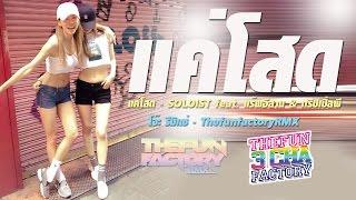 แค่โสด (โจ๊ะ Remix) - SOLOIST feat  แร๊พอีสาน (ThefunfactoryRMX)