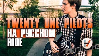 На русском: Twenty One Pilots — Ride (Acoustic Cover)