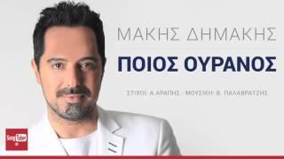 Ποιος Ουρανός - Μάκης Δημάκης   Poios Ouranos - Makis Dimakis - Official Audio Release