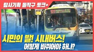 """[탐사기획 돌직구 토크+] """"시내버스 어떻게 달라져야하나"""" 다시보기"""