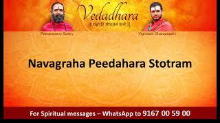 Navagraha Peedahara Stotram width=