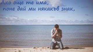 Молитва - Ивайло Терзийски
