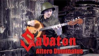 Sabaton - Attero Dominatus (Russian Folk Instrument Cover)