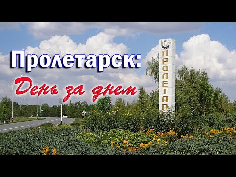 Пролетарск: День за днем Выпуск 38_21