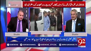 Corruption scandal of  Ali Imran,  son in law of Shahbaz Sharif  | 7 August 2018 | 92NewsHD