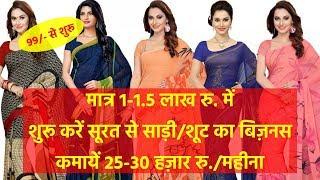 सूरत से साड़ी/सूट  लाकर तीन गुना मुनाफ़ा कमाएँ- |Start The Business Of Saree/Suit From Surat