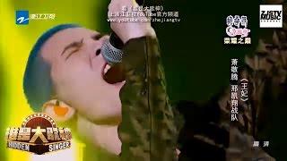 [ CLIP ] 萧敬腾 邢凯翔《王妃》《谁是大歌神》/浙江卫视官方HD/