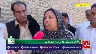Intikhab Ahtisab |Gujar Khan NA-51 Issues| 25 April 2018 | 92NewsHD