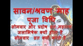 Savan / Shravan Month Full Details - सावन / श्रवण माह महत्त्व पूजा विधि सोमवार व्रत जलाभिषेक