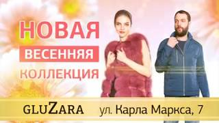 Gluzara (Весенняя акция)