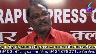 29 January 2019 Search Tv Chandrapur - १५ वर्षांपासून शासन सेवेत सामावून न