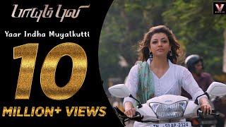 Paayum Puli - Yaar Indha Muyalkutti - Official Video Song | D Imman | Vishal | Suseenthiran width=