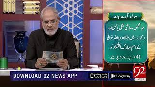 Quote | Syedna Imam Zain ul Abideen | Subh E Noor | 6 Oct 2018 | 92NewsHD