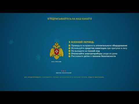Рекомендации МЧС России  Безопасность осенью