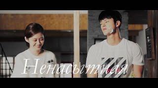 [Remember You/Я помню тебя] Hyun & & Cha Ji an ► Ненасытная