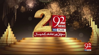 92NewsHDPlus Theme Song 06-02-2017 - 92NewsHD