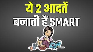 HOW TO BE SMART AND THINK CREATIVELY? GET SMART BY BRIAN TRACY IN HINDI | YEBOOK #31 width=