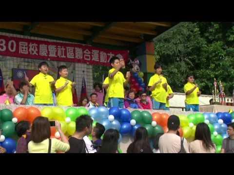 20190511第30屆校慶暨社區運動大會(下有時間選單) - YouTube