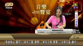 信吉電視 / 淳粹好聲音  /  樂團老師  心怡 電子琴演奏 - 五月的微風