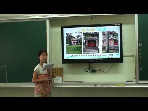 觀光景點報告-台中公園- YouTube