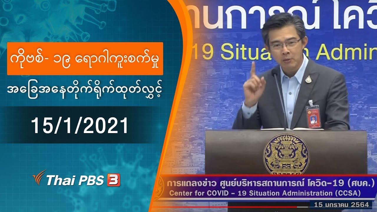 ကိုဗစ်-၁၉ ရောဂါကူးစက်မှုအခြေအနေကို သတင်းထုတ်ပြန်ခြင်း (15/01/2021)