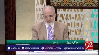 Quote: Hazrat Abu Baker Siddique  R.A | 11 May 2018 | 92NewsHD