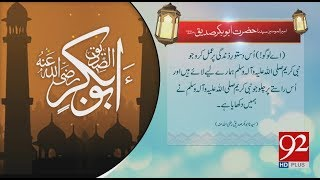 Quote | Hazrat Abu Bakr Siddiq (R.A) | 1 July 2018 | 92NewsHD