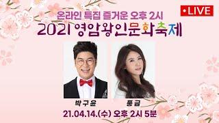 2021 영암 왕인문화축제 온라인 특집 즐거운오후2시 보이는라디오 초대손님 : 박구윤, 풍금 다시보기