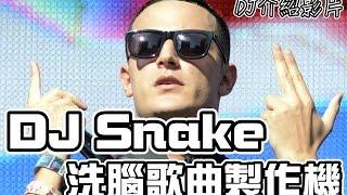 【DJ介紹影片】DJ Snake介紹影片│洗腦歌曲製作機