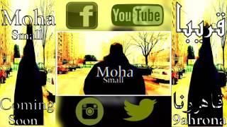 Coming SooN MohaSmall# قاهرونا#Mixtape ملينا منكوم (PRDC;SIN-P)2017