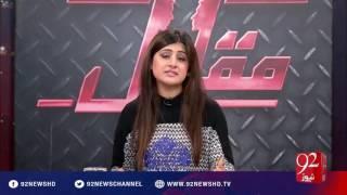 Muqabil - 13-07-2016 - 92NewsHD