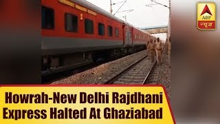 Howrah-New Delhi Rajdhani Express Halted At Ghaziabad After A Bomb Call Received