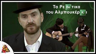 Breaking Bad Greek Parody Songs : Τα Ρεμπέτικα του Αλμπουκέρκι by Επεισοδιακοί