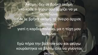TOQUEL δυσκολα lyrics
