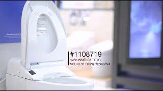 1108719 สุขภัณฑ์อัตโนมัติ NEOREST DH(S) CES988VA - TOTO