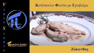 Κοτόπουλο Φιλέτο με Γραβιέρα Ζακύνθου