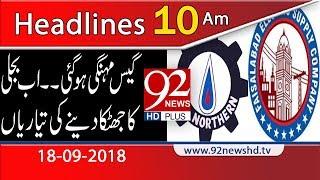 News Headlines | 10:00 AM | 18 Sep 2018 | 92NewsHD